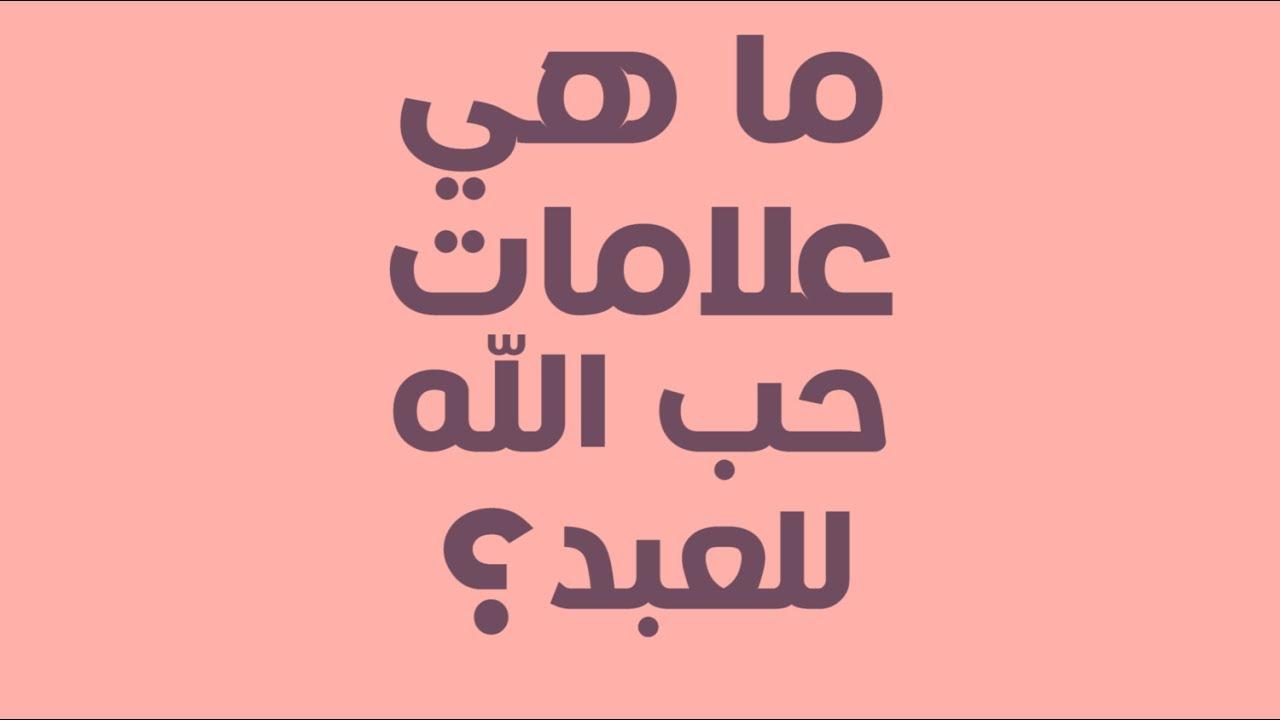 صورة علامات حب الله , من علامات حب الله لعبده