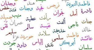 اسماء عربية ومعانيها