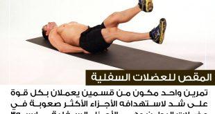 تمارين لعضلات البطن السفلية