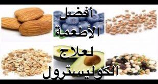 علاج الكولسترول