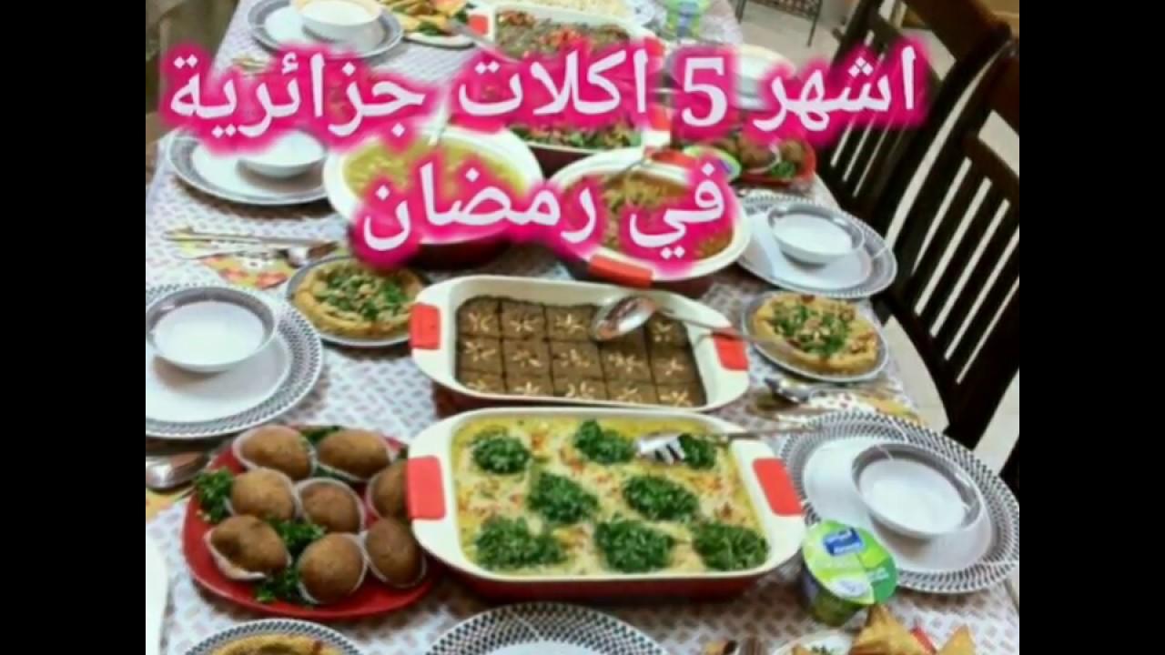صورة وصفات رمضانية جزائرية 2577 3
