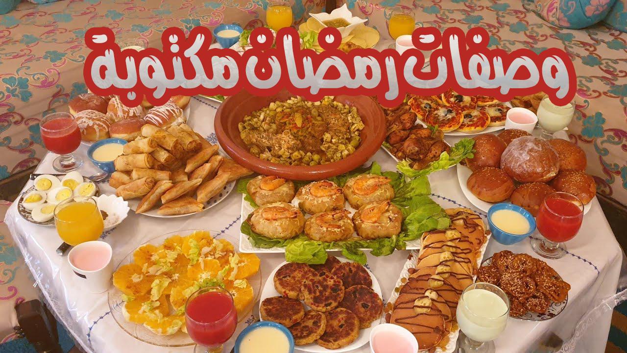 صورة وصفات رمضانية جزائرية 2577 4
