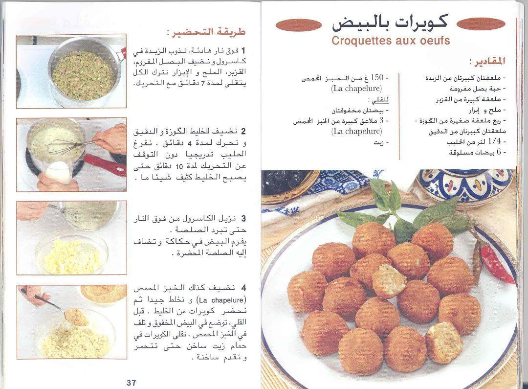 صورة وصفات رمضانية جزائرية 2577