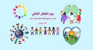 مطوية عن اليوم العالمي للطفل