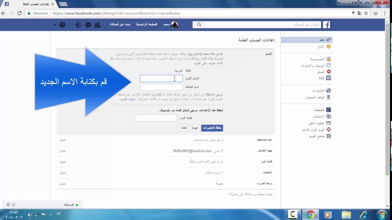 صورة طريقة تغيير الاسم في فيس بوك 11521 1