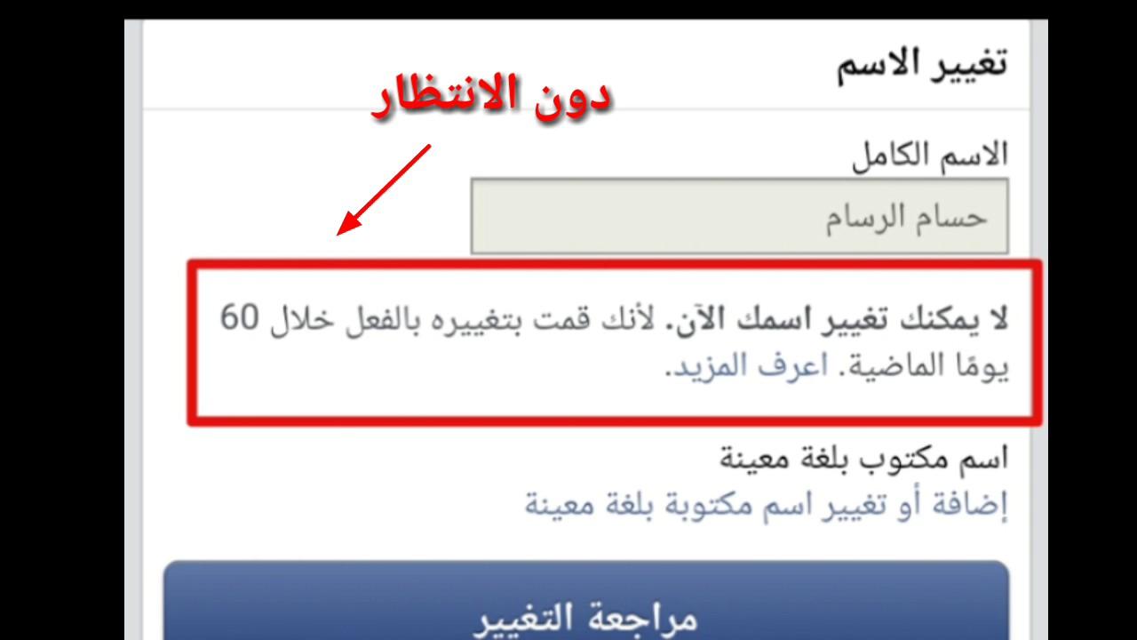 صورة طريقة تغيير الاسم في فيس بوك 11521 2