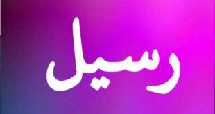 معنى اسم رسيل , اسم رسيل من الأسماء المميزه تعالو شوفو السبب