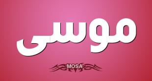 معنى اسم موسى , اسم موسى من الأسماء المميزه تعالو اعرفوا السبب
