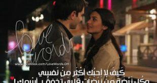 رسائل عن الحب , رسائل حب رومانسيه يلا تعالى وابعتيها لحبيبك