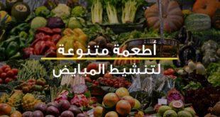 علاج ضعف المبايض , اهم الفواكه والاطعمة لتنشيط المبايض